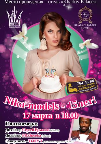 Концерт 15 лет Nika Models в Харькове