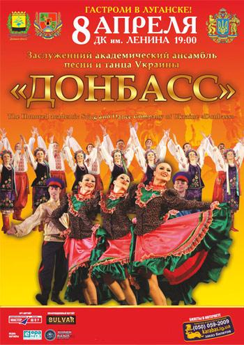 Концерт Ансамбль «Донбасс» в Луганске