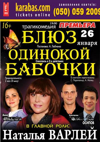 спектакль Блюз одинокой бабочки в Северодонецке