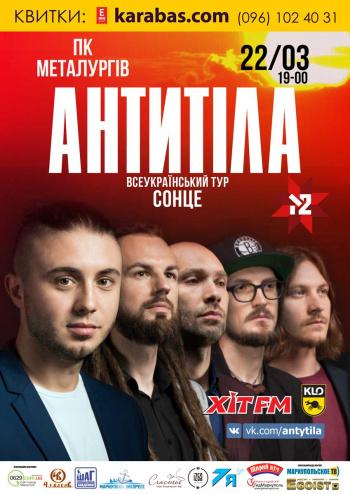 Концерт АнтителА в Мариуполе - 1