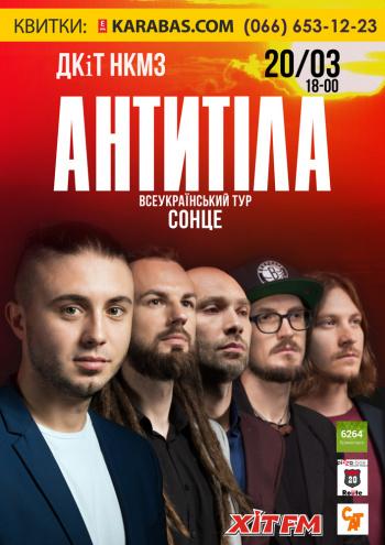 Концерт АнтителА в Краматорске - 1