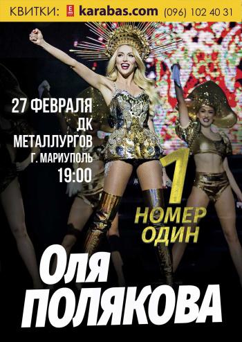 Концерт Оля Полякова в Мариуполе - 1