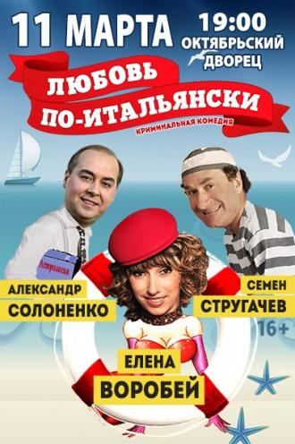 спектакль Любовь по-итальянски в Киеве