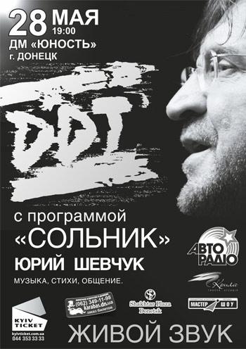 Концерт ДДТ в Донецке