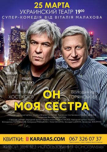 спектакль Он - моя сестра в Одессе