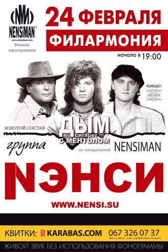 Концерт НЭНСИ в Одессе