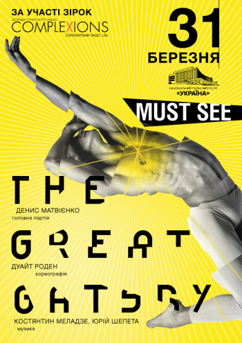 Концерт The Great Gatsby ballet в Киеве