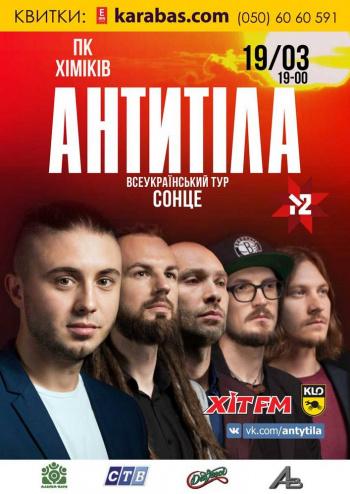 Концерт АнтителА в Северодонецке - 1
