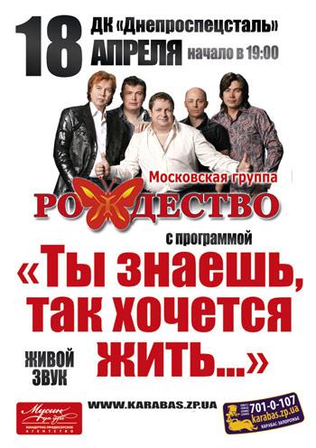 Концерт Группа Рождество в Запорожье - 1
