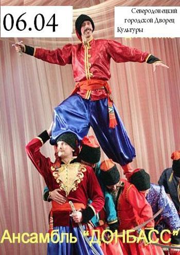 Концерт Ансамбль «Донбасс» в Северодонецке