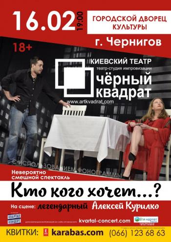 спектакль Черный Квадрат. Кто кого хочет...? в Чернигове - 1