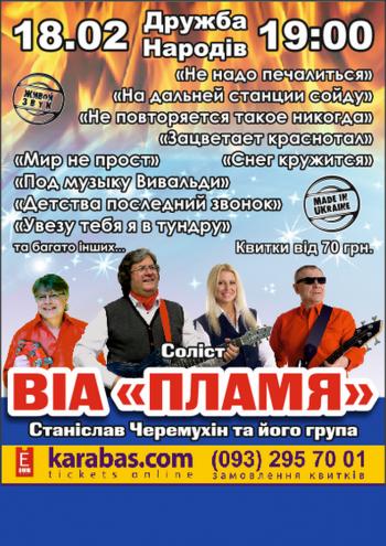 Концерт ВИА «ПЛАМЯ» в Черкассах - 1