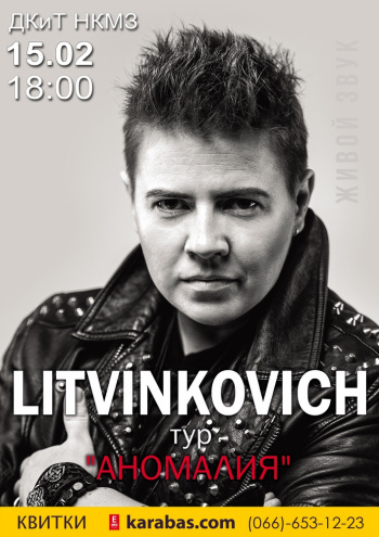 Концерт Евгений Литвинкович в Краматорске - 1