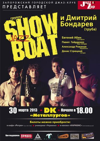 Концерт Show Boat в Запорожье