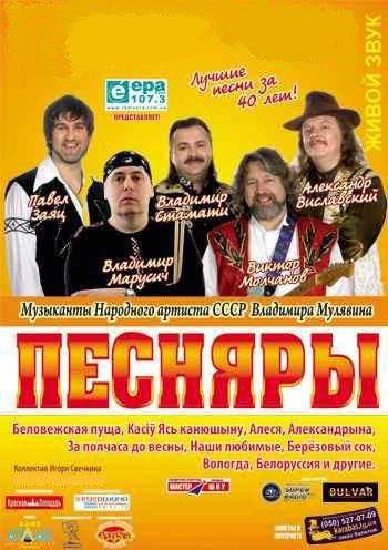 Концерт Песняры в Донецке