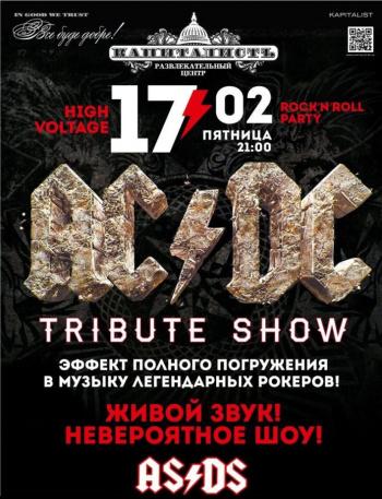 Concert AC/DC Tribute Show in Zaporizhia