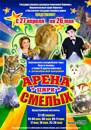 спектакль Арена смелых в Луганске