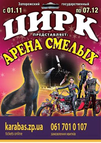 спектакль Арена смелых в Запорожье