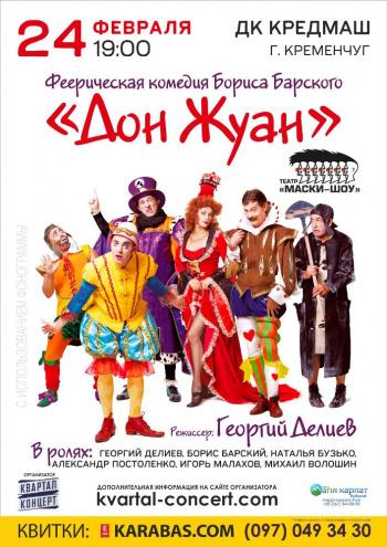 спектакль Маски-шоу. «Дон Жуан» в Кременчуге