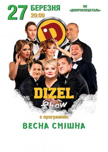Концерт ДИЗЕЛЬ ШОУ в Запорожье - 1