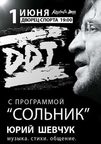 Концерт ДДТ в Днепре (в Днепропетровске)