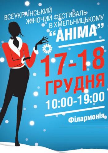 фестиваль Женский фестиваль «Анима» в Хмельницком