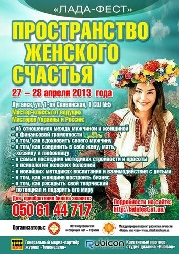 фестиваль «Лада - фест» в Луганске