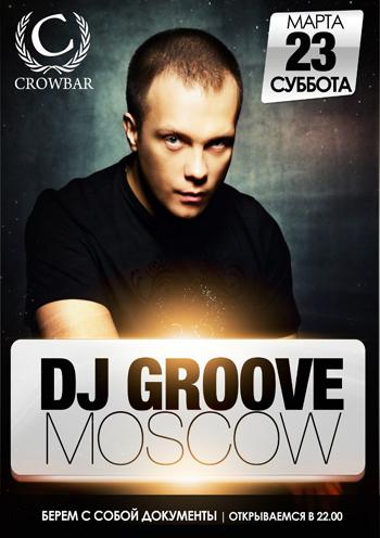 Концерт DJ GROOVE (МОСКВА) в Запорожье