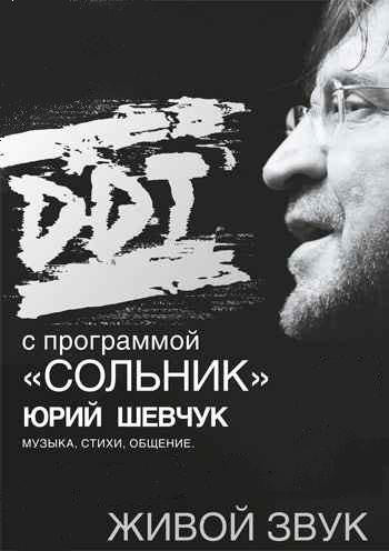 Концерт ДДТ в Кривом Роге