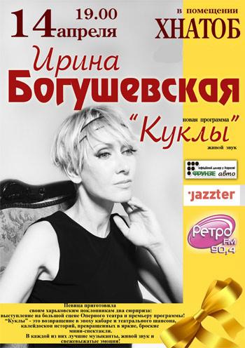 Концерт Ирина Богушевская в Харькове