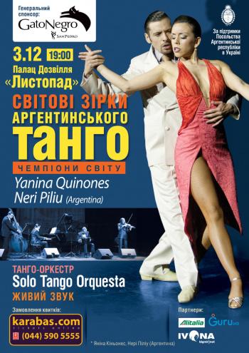 спектакль Світові Зірки Аргентинського Танго в Полтаве