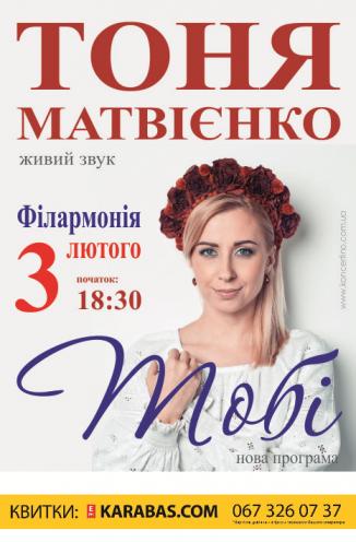 Концерт Тоня Матвиенко в Ивано-Франковске