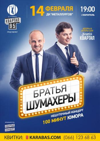 Концерт Братья Шумахеры в Мариуполе - 1