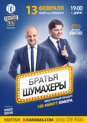 Концерт Братья Шумахеры в Днепре (в Днепропетровске) - 1
