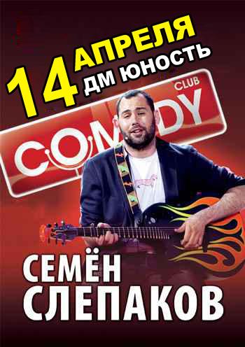 Концерт Семен Слепаков в Донецке