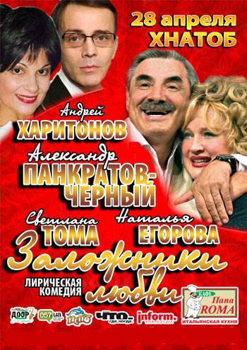 спектакль Заложники любви в Харькове