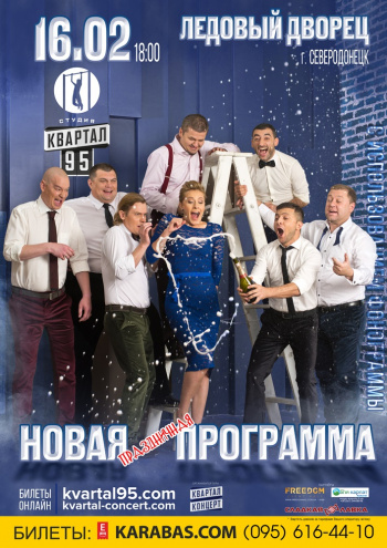 "Концерт Студия ""Квартал-95"" в Северодонецке - 1"