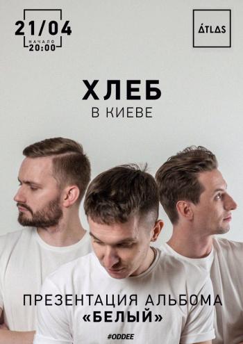 Концерт ХЛЕБ в Киеве