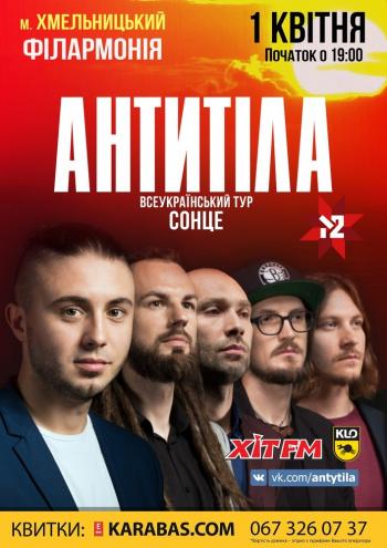 Концерт АнтителА в Хмельницком - 1