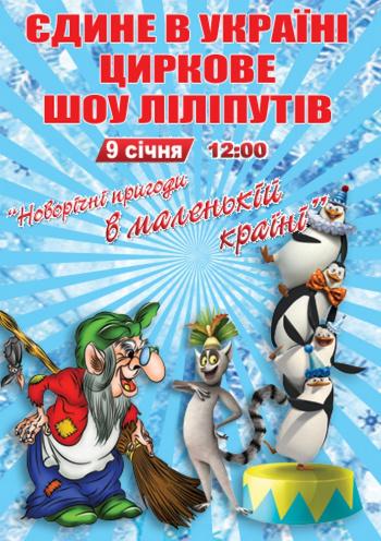 детское мероприятие Шоу Лилипутов - Маленькая страна в Хмельницком