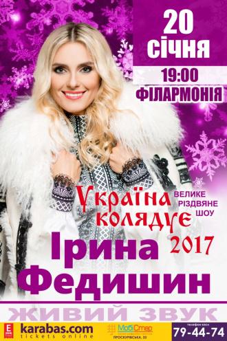 Концерт Ирина Федишин в Хмельницком - 1