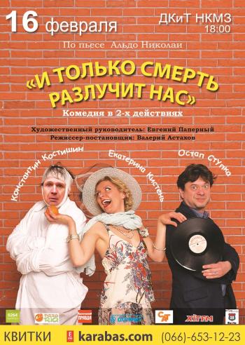 спектакль И только смерть разлучит нас в Краматорске