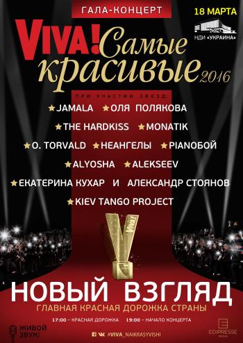 Concert Viva! in Kyiv
