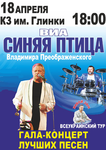 Концерт Синяя птица в Запорожье