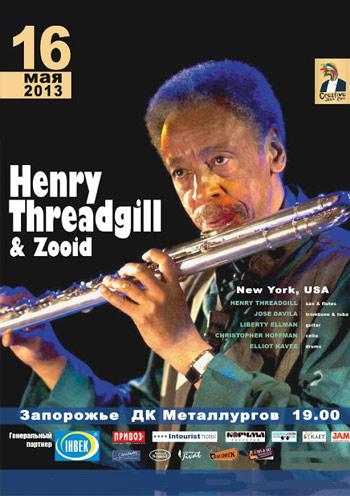 Концерт Henry Threadgill в Запорожье