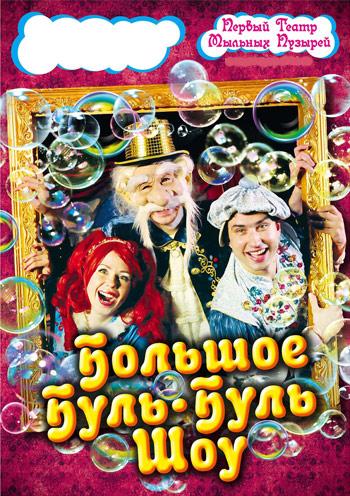 спектакль Шоу гигантских мыльных пузырей для детей и взрослых в Северодонецке