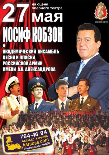 Концерт Иосиф Кобзон в Харькове