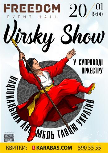 Концерт Ансамбль танца им. П.Вирского в Киеве - 1