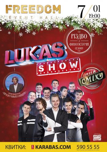 спектакль Lukas Show в Киеве