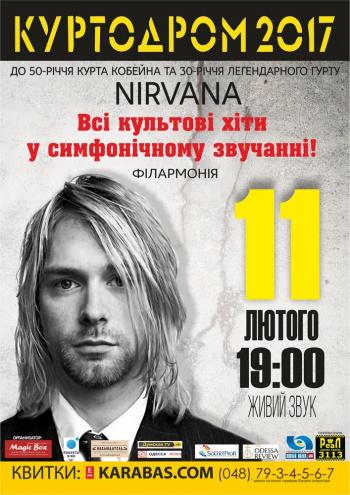 Концерт Куртодром в Одессе